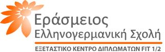 Εράσμειος Ελληνογερμανική Σχολή